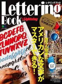 別冊Lightning Vol.132 レタリングブック