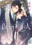 仮初の恋人-電子書籍