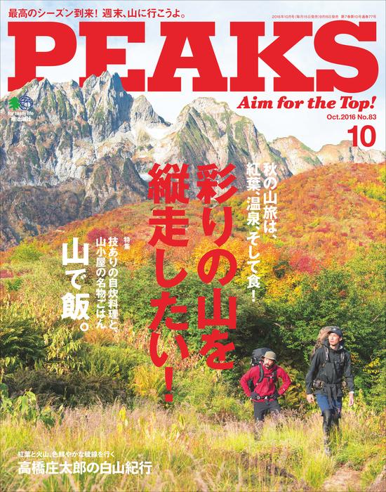 PEAKS 2016年10月号 No.83拡大写真