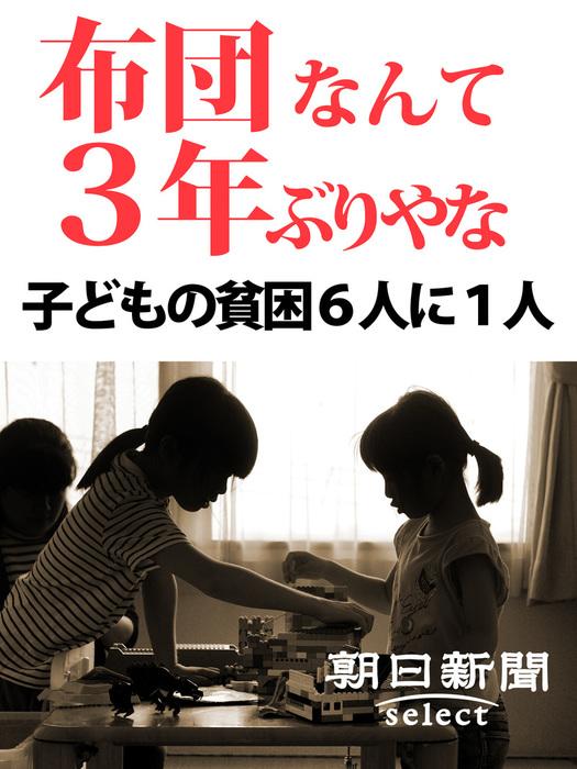 布団なんて3年ぶりやな 子どもの貧困6人に1人-電子書籍-拡大画像
