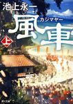 風車祭 上-電子書籍