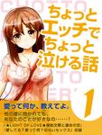 ちょっとエッチでちょっと泣ける話(1)-電子書籍