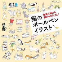 猫のボールペンイラスト-電子書籍