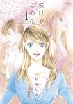 咲けや この花 / 1-電子書籍