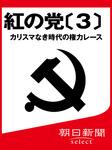 紅の党〔3〕 カリスマなき時代の権力レース-電子書籍