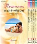 ハーレクイン・ロマンスセット11-電子書籍