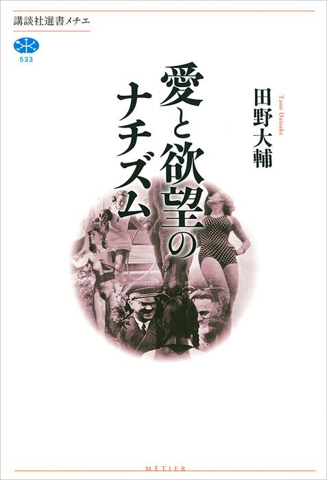 愛と欲望のナチズム-電子書籍-拡大画像