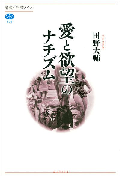 愛と欲望のナチズム-電子書籍