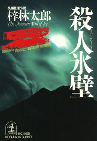 殺人氷壁-電子書籍