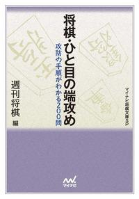 将棋・ひと目の端攻め-電子書籍