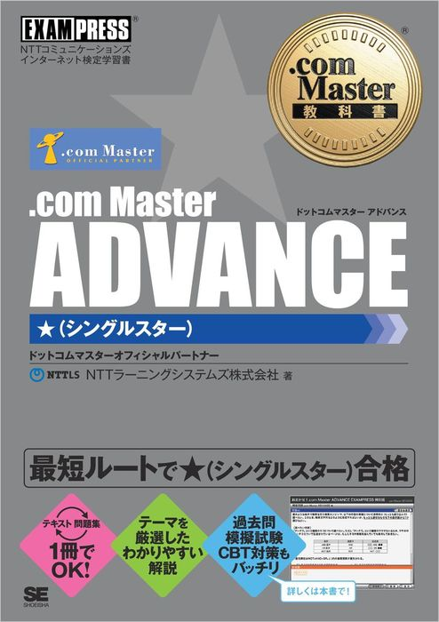 .com Master教科書 .com Master ADVANCE ★(シングルスター)拡大写真