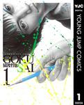 GOKUSAI 1-電子書籍