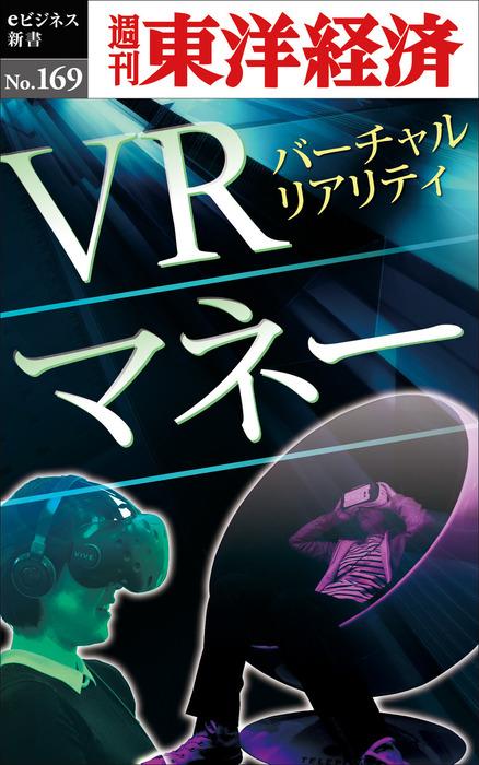 VRマネー―週刊東洋経済eビジネス新書No.169拡大写真