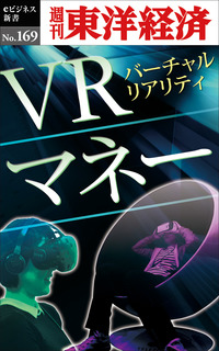 VRマネー―週刊東洋経済eビジネス新書No.169