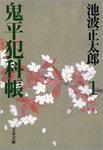 鬼平犯科帳(一)-電子書籍