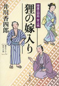 樽屋三四郎 言上帳  狸の嫁入り-電子書籍