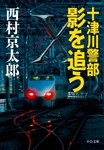 十津川警部影を追う-電子書籍