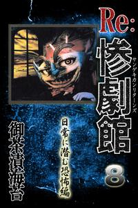 惨劇館リターンズ8 日常に潜む恐怖編-電子書籍
