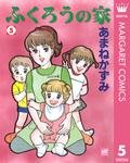 ふくろうの家 5-電子書籍