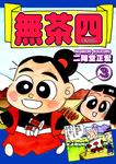 《総天然色爆笑絵巻》無茶四(3)-電子書籍