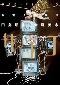 多重人格探偵サイコ(20)