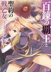百錬の覇王と聖約の戦乙女12-電子書籍