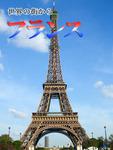 世界の街から・フランス-電子書籍
