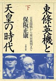 東條英機と天皇の時代(下) 日米開戦から東京裁判まで-電子書籍-拡大画像