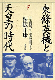 東條英機と天皇の時代(下) 日米開戦から東京裁判まで