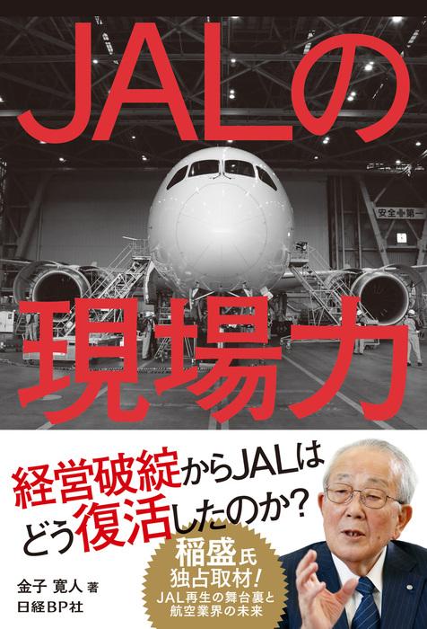 JALの現場力-電子書籍-拡大画像