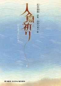 人魚の祈り-電子書籍