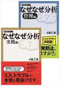 【合本】なぜなぜ分析 実践/管理編(日経BP Next ICT選書)-電子書籍