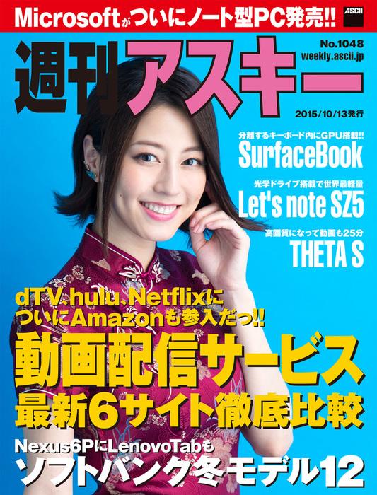 週刊アスキー No.1048 (2015年10月13日発行)拡大写真