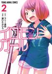 イロモンガール 2巻-電子書籍