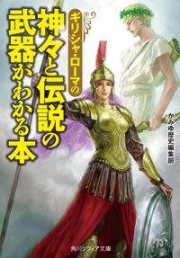 ギリシャ・ローマの神々と伝説の武器がわかる本