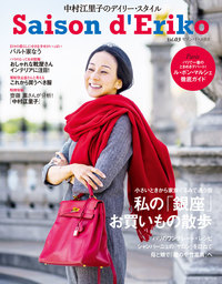 セゾン・ド・エリコ Vol.3-電子書籍