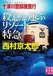 十津川警部捜査行 殺意を運ぶリゾート特急-電子書籍