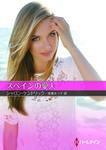 スペインの愛人【ハーレクインSP文庫版】-電子書籍