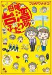 母娘台湾ふたり旅-電子書籍