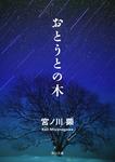 おとうとの木-電子書籍