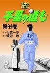 千里の道も(44)-電子書籍