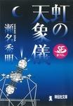 虹の天象儀-電子書籍