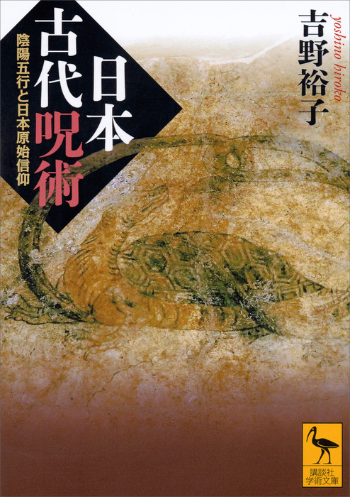 日本古代呪術 陰陽五行と日本原始信仰-電子書籍-拡大画像
