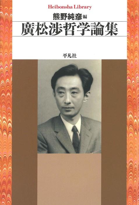 廣松渉哲学論集-電子書籍-拡大画像