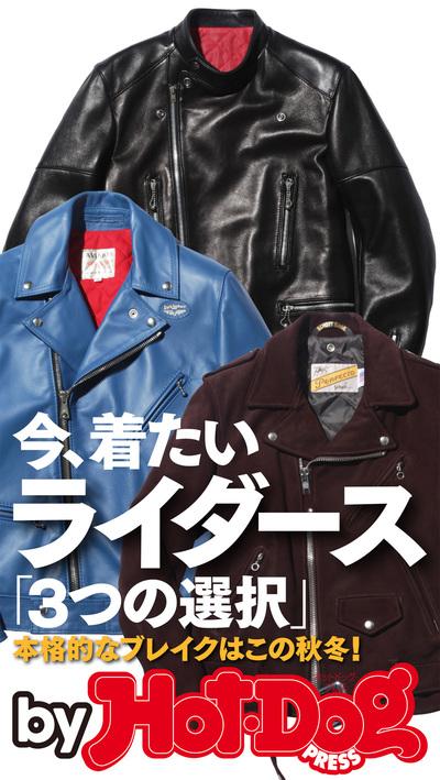 バイホットドッグプレス 今着たいライダース「3つの選択」 2016年11/18号-電子書籍