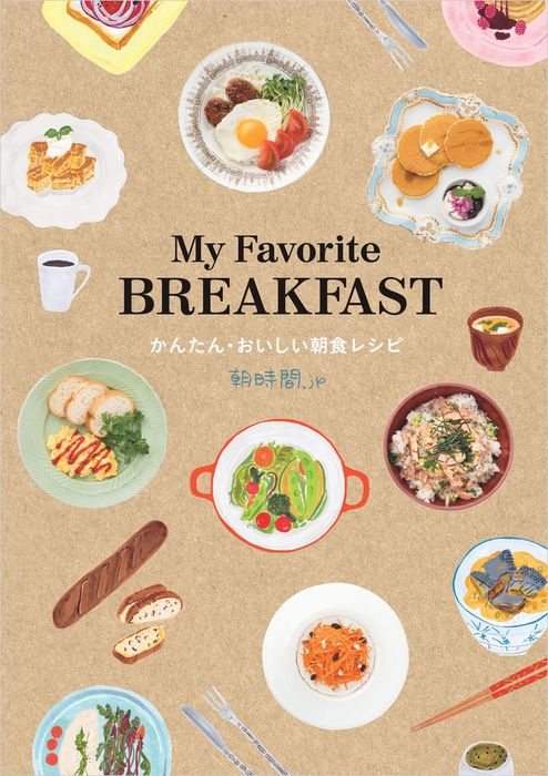 My Favorite BREAKFAST かんたん・おいしい朝食レシピ-電子書籍-拡大画像