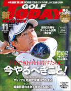 「GOLF TODAY」シリーズ