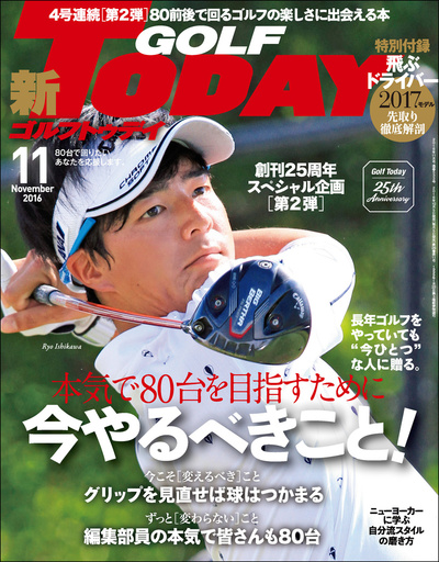 GOLF TODAY 2016年11月号-電子書籍