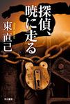 探偵、暁に走る-電子書籍