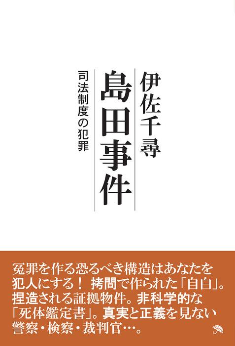 島田事件 司法制度の犯罪-電子書籍-拡大画像